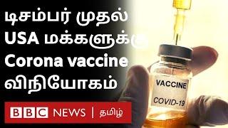 Pfizer Vaccine: USA ல் அடுத்த மாதம் தடுப்பூசி விநியோகம்; உறுதி செய்த அதிகாரிகள் | Covid 19