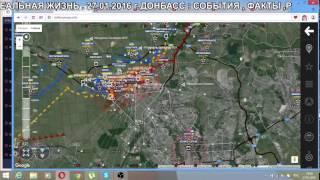 Обзор карты боевых действий на Донбассе от 27.01. 2016 г.
