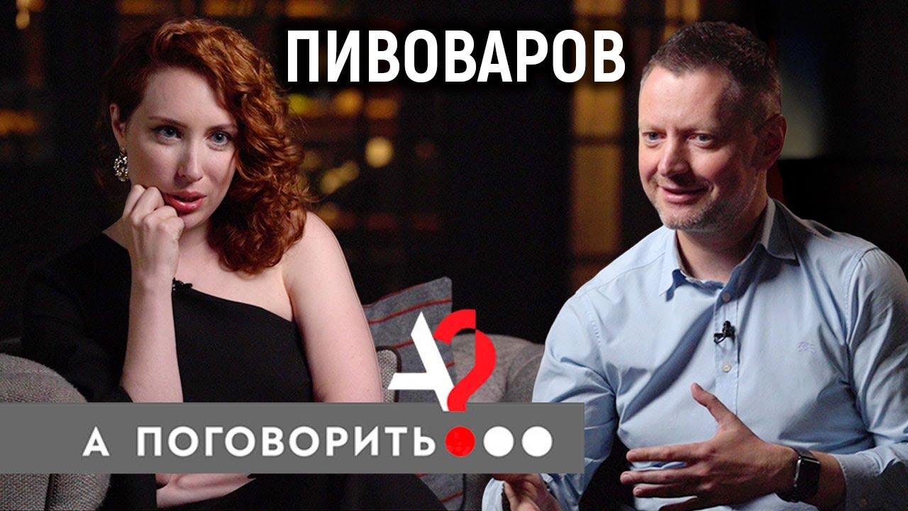А поговорить?.. от 04.09.2020 Пивоваров про Шнура, скандал с Норильском, Парфёнова и компромиссы
