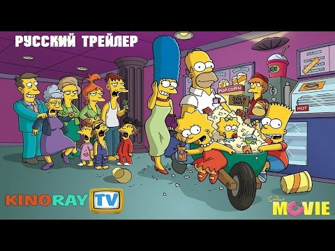 Симпсоны 2 в кино мультфильм 2007