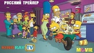 Симпсоны в кино (2007) - Русский трейлер (HD)