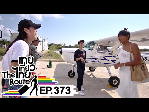 373 - พาเที่ยว สถาบันการบินเอเซีย จ.ชุมพร - วันที่ 11 Mar 2019