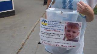 Собиратели денег на лечение детей.(Часто на улицах можно видеть сборщиков пожертвований на лечение детей. Снято в Херсоне, на проспекте Ушаков..., 2014-08-22T18:55:14.000Z)
