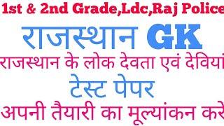 1st Grade,2nd Grade,LDC,Raj Police Test Paper Rajasthan Gk लोक देवता एवं लोक देवियां