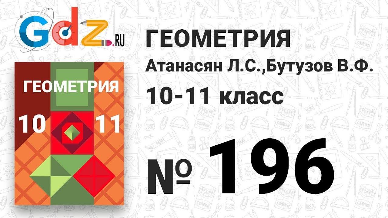 Гдз Геометрия 10-11 Класс Атанасян Бутузов Кадомцев