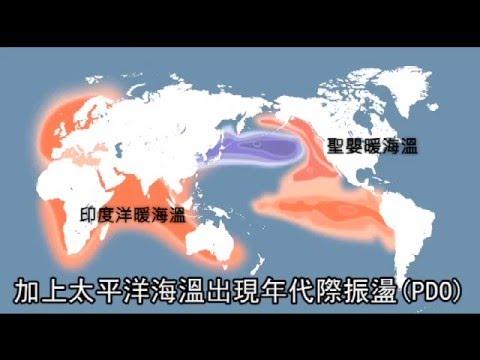 太平洋海溫歷經18年變化 讓臺灣冬季雨量破紀錄 --蘋果日報20160204 - YouTube