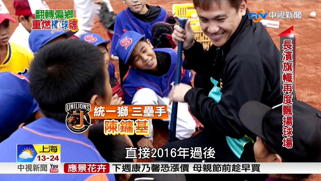 棒球成職業選項 少棒隊球員目標大聯盟│中視新聞 20180502 - YouTube