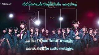 [คาราโอเกะ] เพลง shonichi เนื้อเพลงญี่ปุ่น (AKB48)