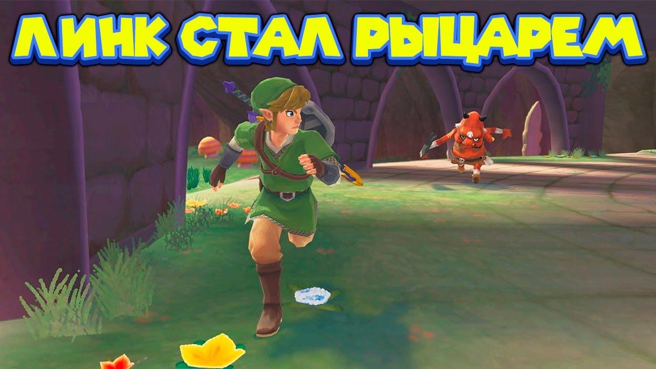 ЛИНК ПОЛУЧИЛ МЕЧ БОГИНИ И СПУСТИЛСЯ С НЕБЕС The Legend of Zelda Skyward Sword HD