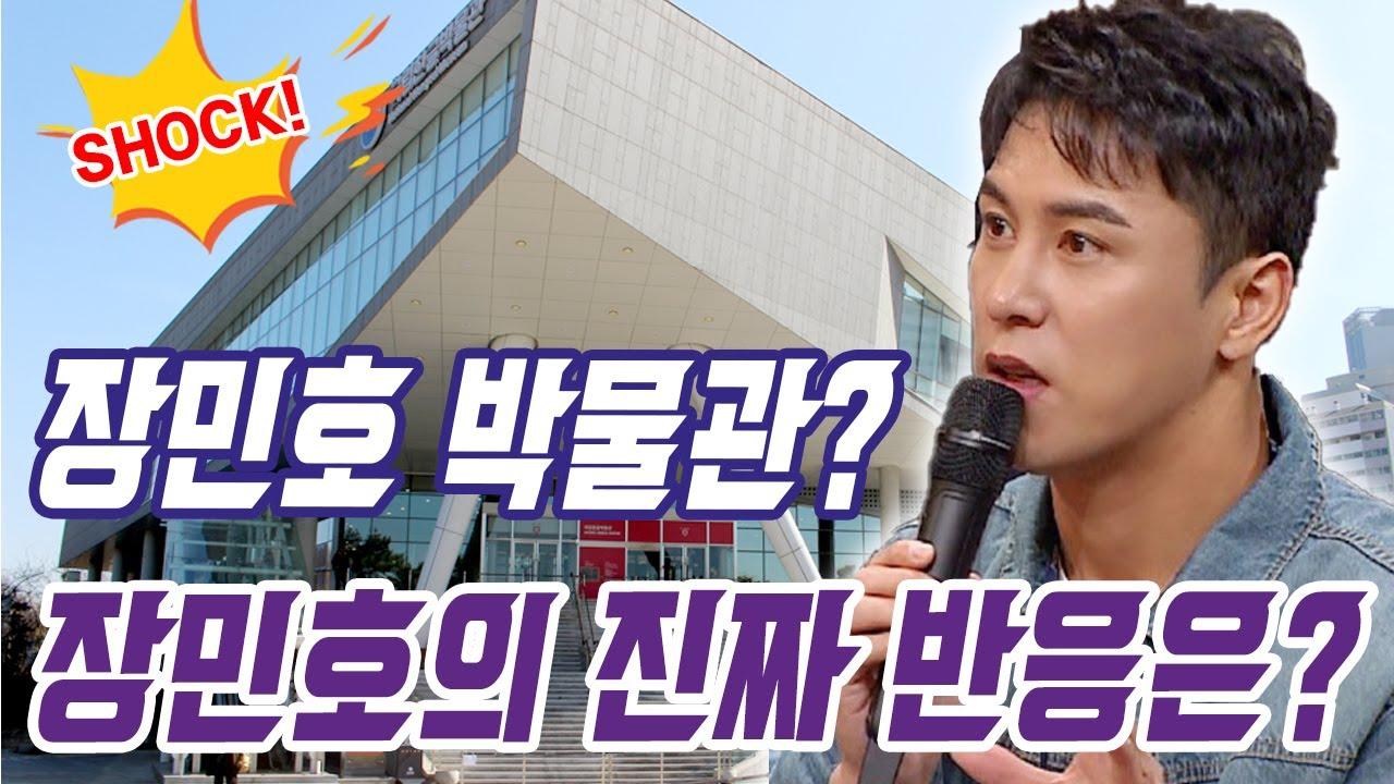 핫 핫 핫! 팬들이 만장일치로 지원해서 인천시에서 장민호 박물관 지으려고 한다!!! 하지만 장민호의 깜짝 놀란 반응은 왜?