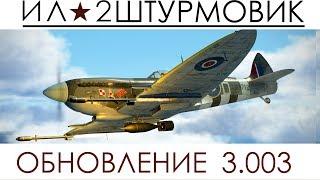 Обзор обновления 3.003. Bf-109 G-14, Spitfire Mk IX, ранний доступ