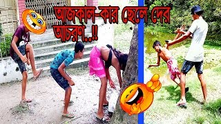 Funny Video😂BD _Must watch_funny Video_indian_funny Video_2019_Comedy_420 fun media_Try_Not_part-31