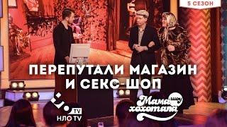 Перепутали Магазин и Секс-Шоп | Шоу Мамахохотала на НЛО TV