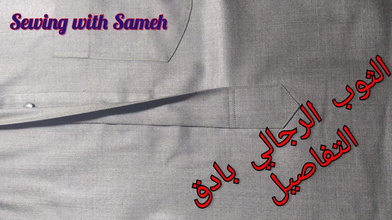 اسهل طريقة لقص الثوب الرجالى السعودي طريقة قص الجلابية الرجالي Youtube
