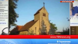 В Германии продается церковь