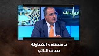 د. مصطفى الخصاونة - حصانة النائب