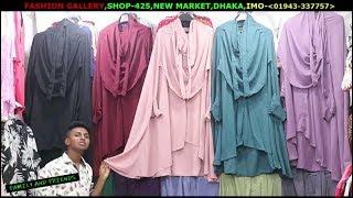 জিলবাব কালেকশন /Jilbab price Buy BD