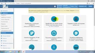 ipweb - сервис по продвижению ссылок, сайтов. Раскрутка любых соц. сетей. Без вложений!