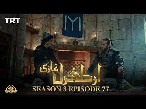 Ertugrul Ghazi Urdu   Episode 77  Season 3