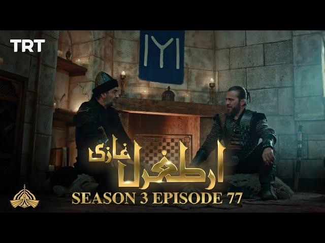 Ertugrul Ghazi Urdu | Episode 77| Season 3