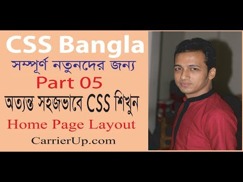 CSS Bangla For Beginners Part 05 (Home Page And Form Design With HTML And CSS)