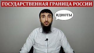 РОССИЙСКО-АЗЕРБАЙДЖАНСКАЯ ГРАНИЦА — ДУРДОМ!