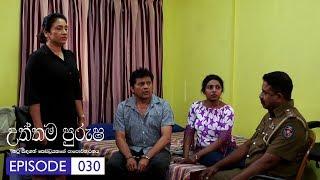 Uththama Purusha | Episode 30 - (208-07-16) | ITN Thumbnail