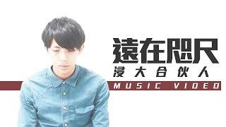 【合伙人】陳奕迅-遠在咫尺 Music Video