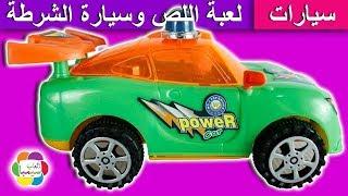 لعبة الحرامى وسيارة الشرطة الجديدة العاب البوليس للاطفال بنات واولاد new police car toy game