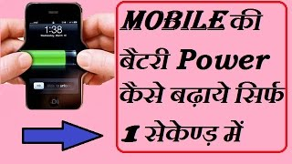How to Increase Mobile Battery Backup (HINDI) Mobile ka Battery Life Kaise Bhadaye ?