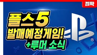 PS5 발매 예정 게임!!