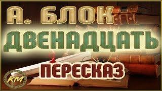 ДВЕНАДЦАТЬ Александр Блок