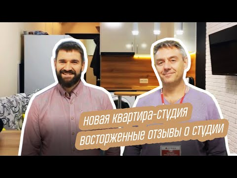 Квартиры-студии в городе Барнауле. Смотрим новую студию и получаем восторженные отзывы!