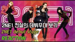 [ENG/REACTION] 투애니원 (2NE1) 데뷔무대 (FIRE) 영상 리액션