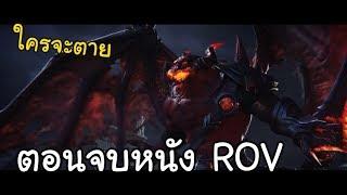ROV ตัดสินชะตา Maloch ปะทะ Batman ตอนอวสาน
