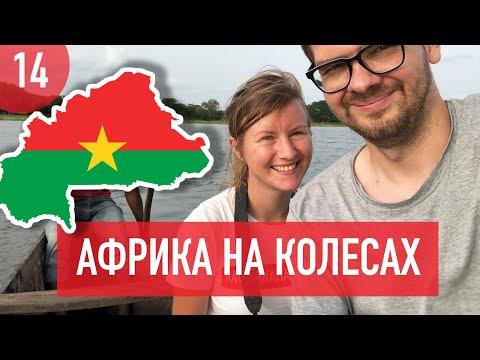 Буркина Фасо. Тест на малярию в местном госпитале и бегемоты в озере. Африка на колесах #14