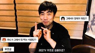 스시 일식 요리 먹방의 샛별! 레오TV 채널 소개 영상