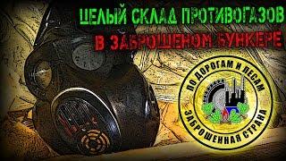 Сталкеры нашли МНОГО противогазов в бункере в Подмосковье (Заброшенная страна - выпуск 36)