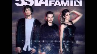 Download 5sta Family - Стирая границы MP3 song and Music Video