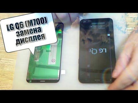 LG Q6 (M700) полная разборка, и замена дисплея !!!