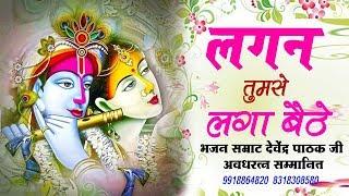 Special krishna bhajan - लगन तुमसे लगा बैठे - स्पेशल कृष्ण भजन ~ Devendra pathak