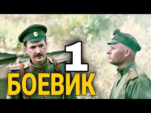 ВОЕННЫЙ ФИЛЬМ -