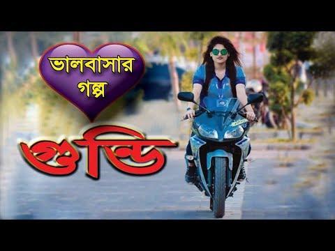 গুন্ডি | Bangla Sweet Love Story | Romantic Love Story 2018 | Valobashar Golpo