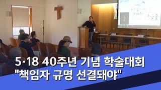 """5·18 40주년 기념 학술대회 """"책임자 규명 선결돼야…"""