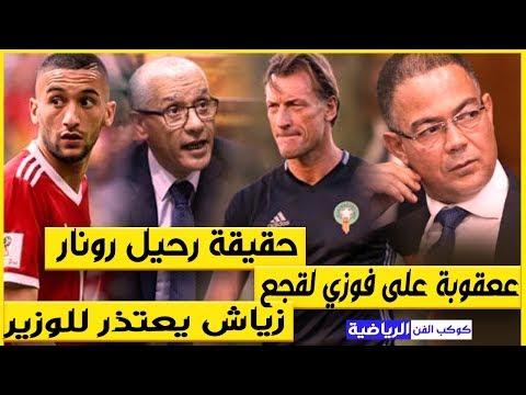 عاجل / توقيف فوزي لقجع من مهامه بالكاف