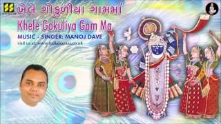 Khele Gokuliya Gaam Ma   Shreenathji Bhajan   Music & Singer: Manoj Dave