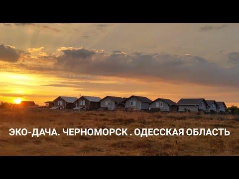 Гостевой дом на море. Для семьи 2+3 . Цены на Лето 2020 !!!