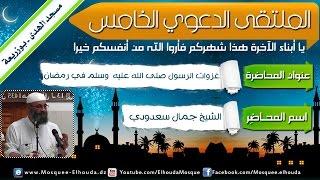غزوات الرسول صلى الله عليه  وسلم في رمضان | الشيخ جمال سعدودي