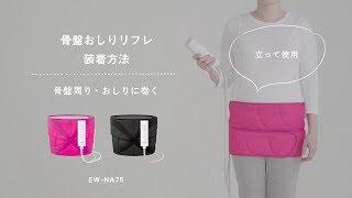 「エアーマッサージャー 骨盤おしりリフレ(EW-NA75)」立って使う時の装着方法【パナソニック公式】 thumbnail