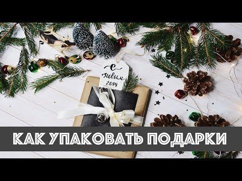 DIY УПАКОВКА ПОДАРКОВ НА НОВЫЙ ГОД | Как упаковать новогодние подарки КРАСИВО И ПРОСТО | 2019